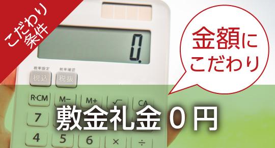 金額にこだわり→敷金礼金0円