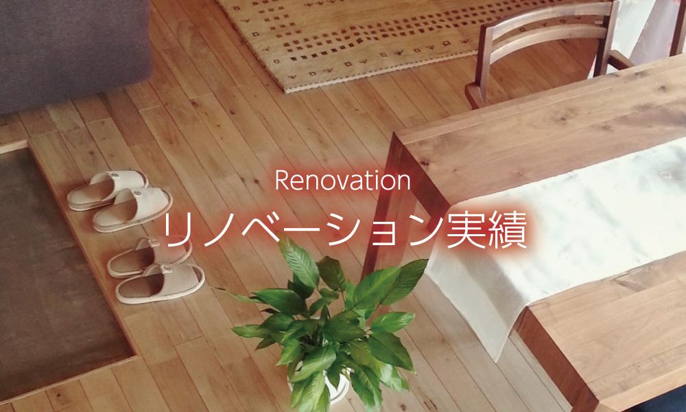 Renovation リノベーション実績