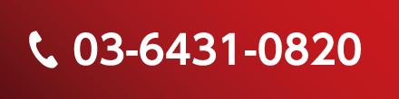 電話番号:03-6431-0820