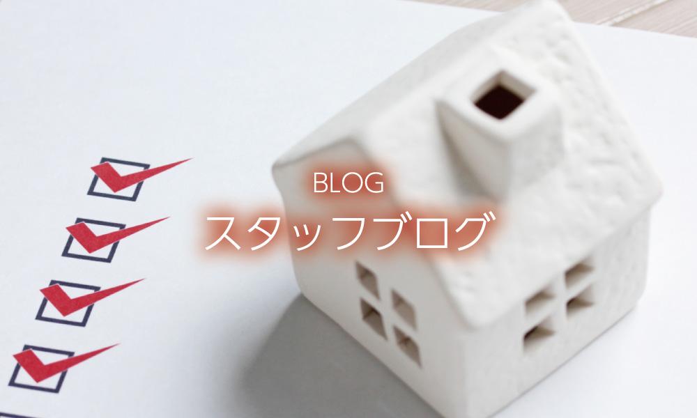 BLOG スタッフブログ